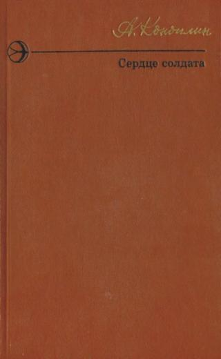 Сердце солдата (сборник)