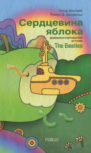 Сердцевина яблока: Демифологизированная история The Beatles