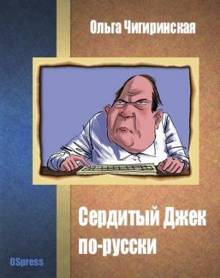 Сердитый Джек по-русски