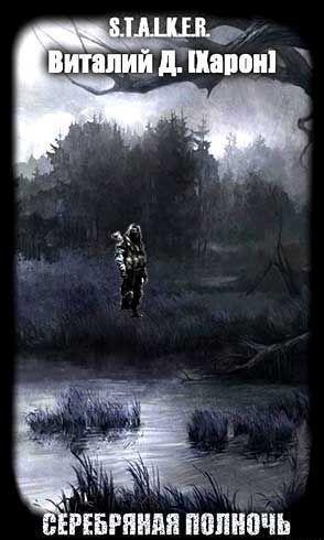 Серебряная Полночь