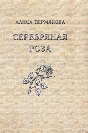 Серебряная Роза. Сборник рассказов (СИ)