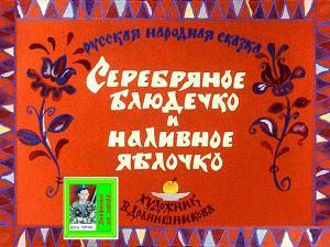 Серебряное блюдечко и наливное яблочко. Художник В. Дранишникова (Диафильм)