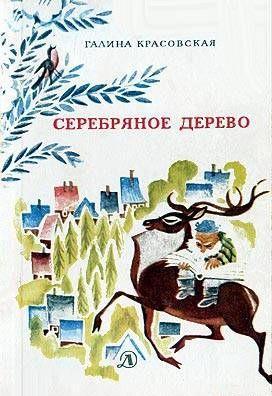Серебряное дерево (с иллюстрациями Н. Гольц)