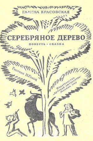 Серебряное дерево
