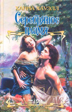 Обложка книги горец любовник ханна хауэлл
