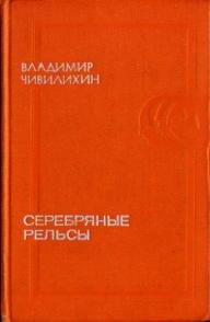 Серебряные рельсы [Сборник]