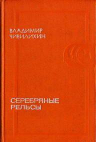 Серебряные рельсы (сборник)