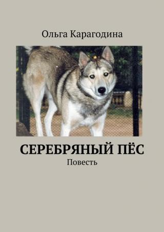 Серебряный пёс