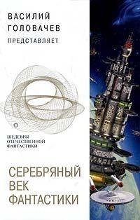 Серебряный век фантастики (сборник)