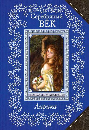 Серебряный век. Лирика (сборник)