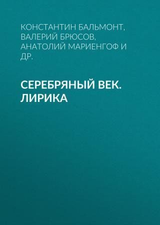 Серебряный век. Лирика