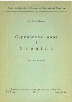 Середземне море і Україна