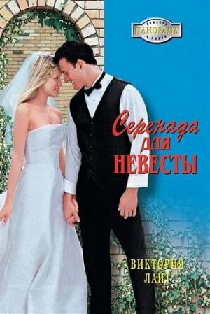 Серенада для невесты