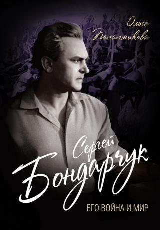 Сергей Бондарчук. Его война и мир