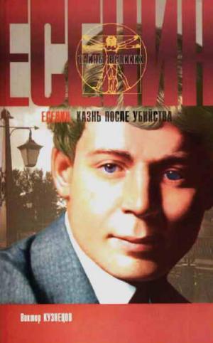 Сергей Есенин. Казнь после убийства