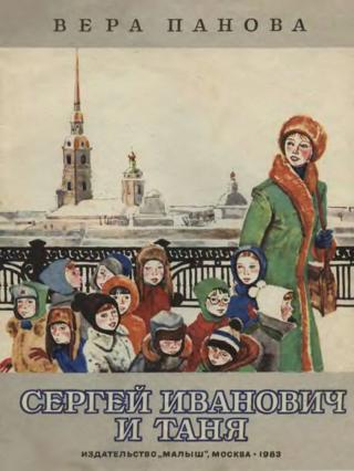 Сергей Иванович и Таня (с илл. В. Гальдяева)