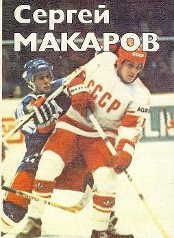 Сергей Макаров