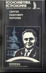 Сергей Павлович Королев [Сборник статей]