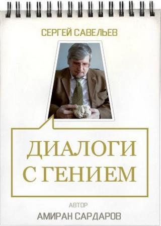 Сергей Савельев. Диалоги с гением