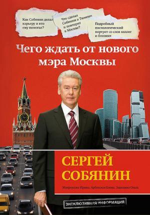 Сергей Собянин: чего ждать от нового мэра Москвы