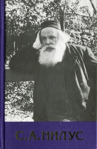 Сергий Нилус - Полное собрание сочинений - Том 4