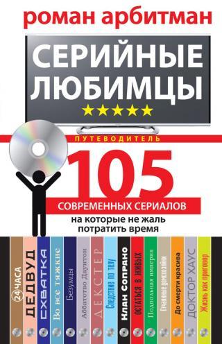Серийные любимцы [105 современных сериалов, на которые не жаль потратить время]