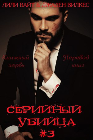 Серийный убийца - 3 (ЛП)