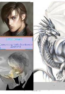 Сероглазое Чудо для Белого Дракона (СИ)