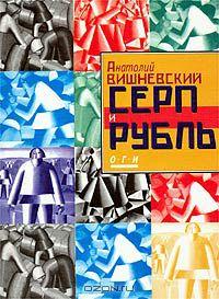 Серп и рубль: Консервативная модернизация в СССР