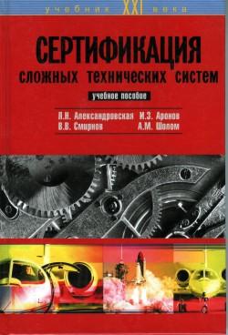 Сертификация сложных технических систем [litres]