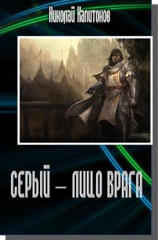 Серый – 4. Лицо врага