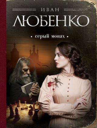 Серый монах (сборник)