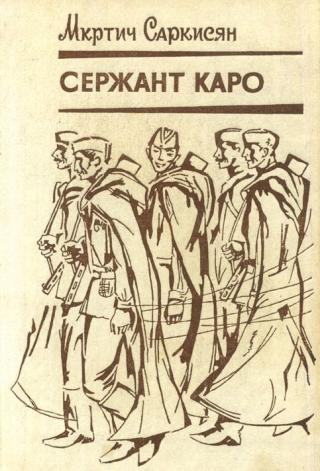 Сержант Каро [Л/Ф]