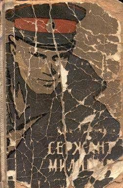 Сержант милиции