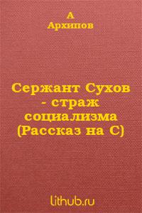 Сержант Сухов - страж социализма (Рассказ на 'С')