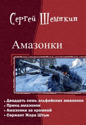 Сержант Жора Штык (СИ)