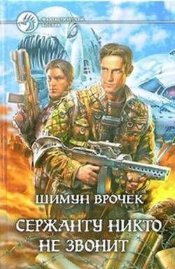 Сержанту никто не звонит (Сборник)
