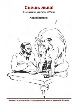 Съешь льва! Исследование евангелия от Фомы