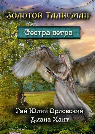 Сестра ветра [publisher: SelfPub.ru]