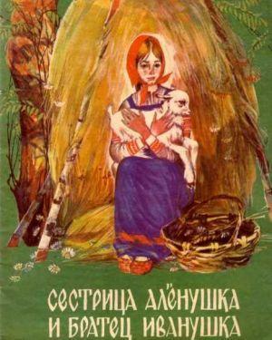 Сестрица Аленушка и братец Иванушка (илл. Чеботарёв)