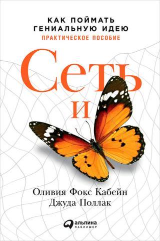 Сеть и бабочка [Как поймать гениальную идею. Практическое пособие]