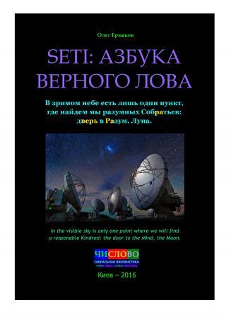 SETI: азбука верного лова