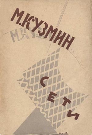 Сети (Первая книга стихов) (издание 1923 года)
