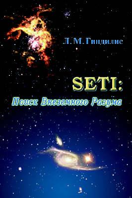 SETI. Поиск внеземного разума.