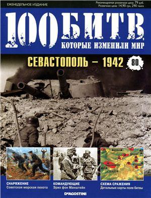 Севастополь - 1942