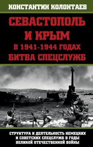 Севастополь и Крым в 1941-1944 годах: Битва Спецслужб