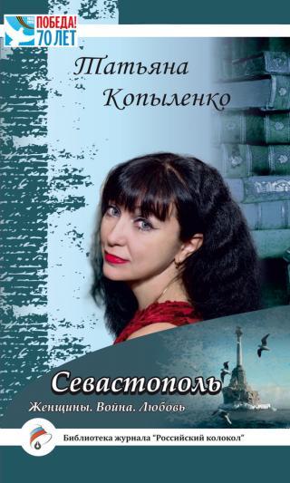 Севастополь: Женщины. Война. Любовь