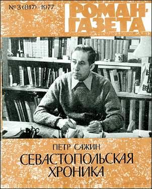 Севастопольская хроника