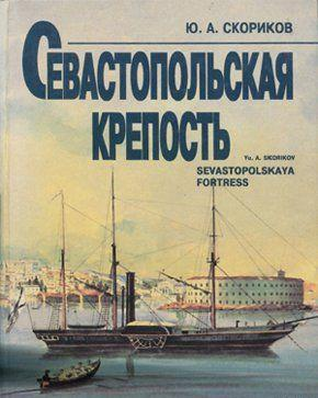 Севастопольская крепость