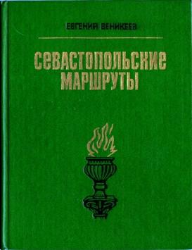 Севастопольские маршруты. Путеводитель